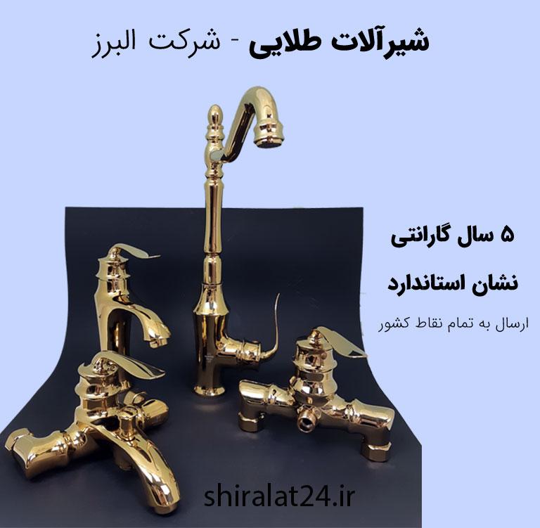 ست چهار تکه شیر طلایی البرز